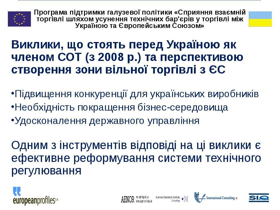 Виклики, що стоять перед Україною як членом СОТ (з 2008 р.) та перспективою с...