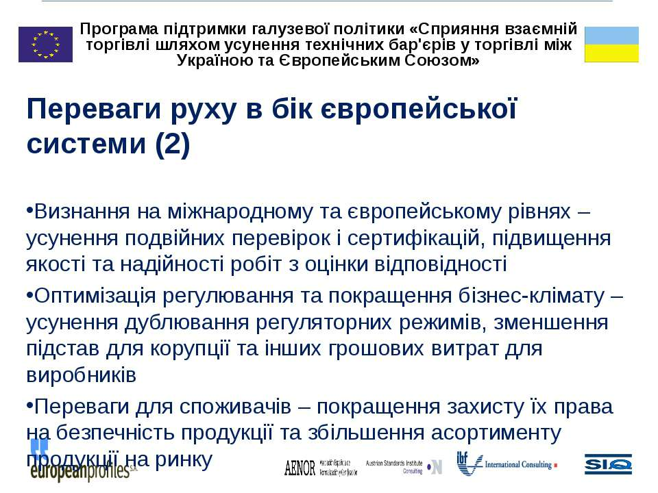Переваги руху в бік європейської системи (2) Визнання на міжнародному та євро...