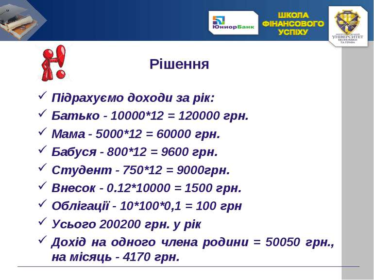 Рішення Підрахуємо доходи за рік: Батько - 10000*12 = 120000 грн. Мама - 5000...