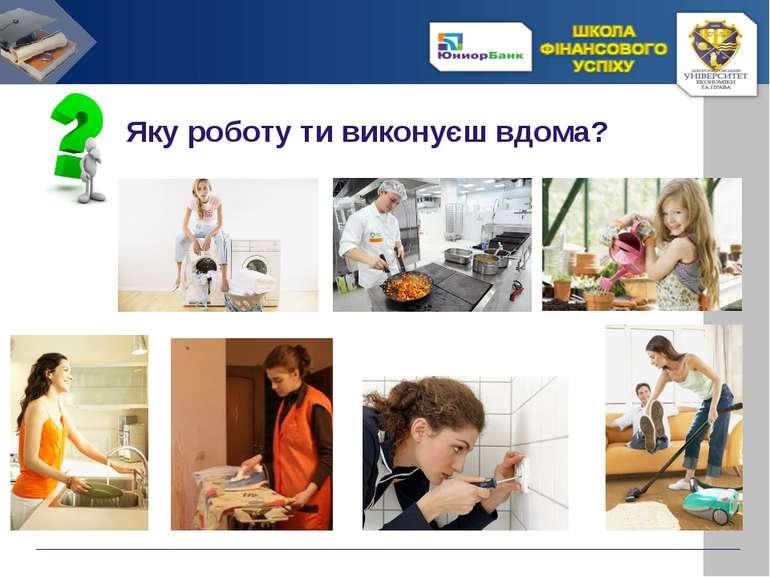 Яку роботу ти виконуєш вдома?