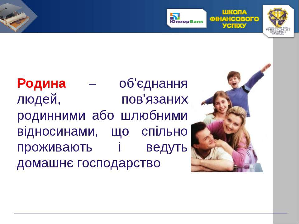 Родина – об'єднання людей, пов'язаних родинними або шлюбними відносинами, що ...