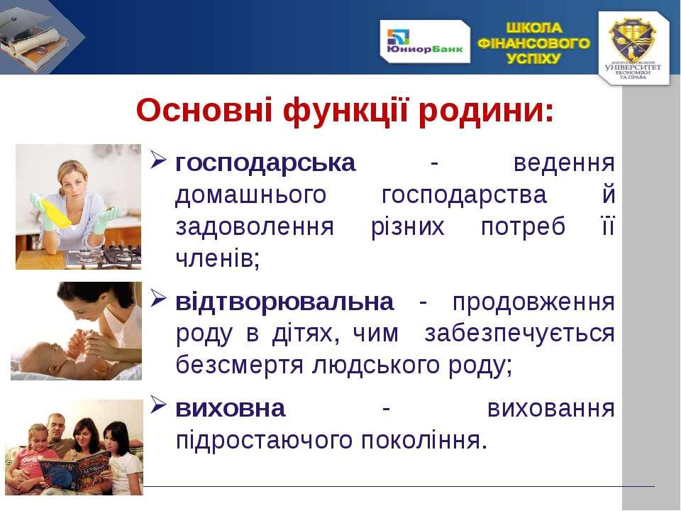 Основні функції родини: господарська - ведення домашнього господарства й задо...