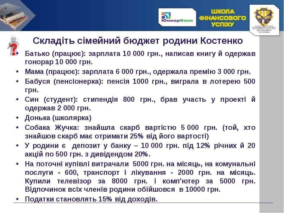Складіть сімейний бюджет родини Костенко Батько (працює): зарплата 10000 грн...