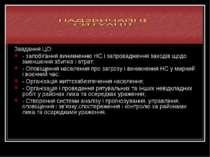 Завдання ЦО: - запобігання виникненню НС і запровадження заходів щодо зменшен...