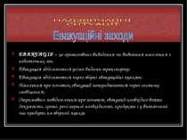 ЕВАКУАЦІЯ – це організоване виведення чи вивезення населення з небезпечних зо...