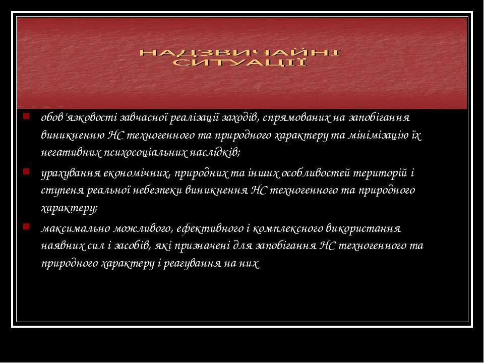обов'язковості завчасної реалізації заходів, спрямованих на запобігання виник...