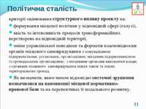 Політична сталість критерії оцінювання структурного впливу проекту на: формув...