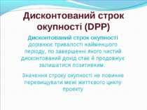 Дисконтований строк окупності (DPP) Дисконтований строк окупності дорівнює тр...