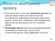 * Поняття моніторингу проекту З методологічної точки зору моніторинг проекту ...