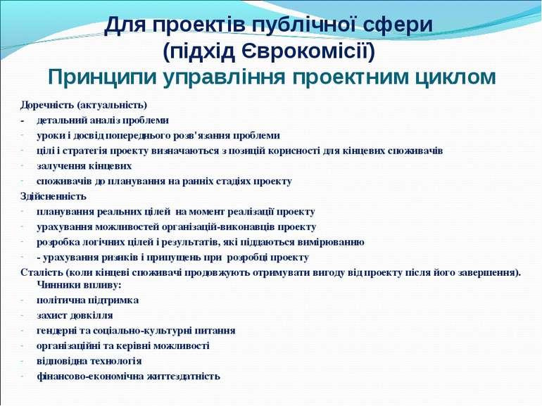 Для проектів публічної сфери (підхід Єврокомісії) Принципи управління проектн...