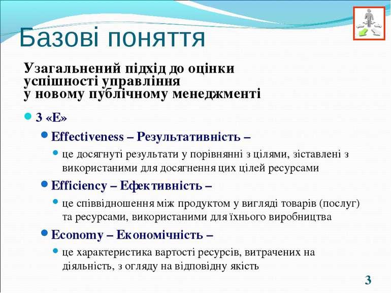 Базові поняття * Узагальнений підхід до оцінки успішності управління у новому...