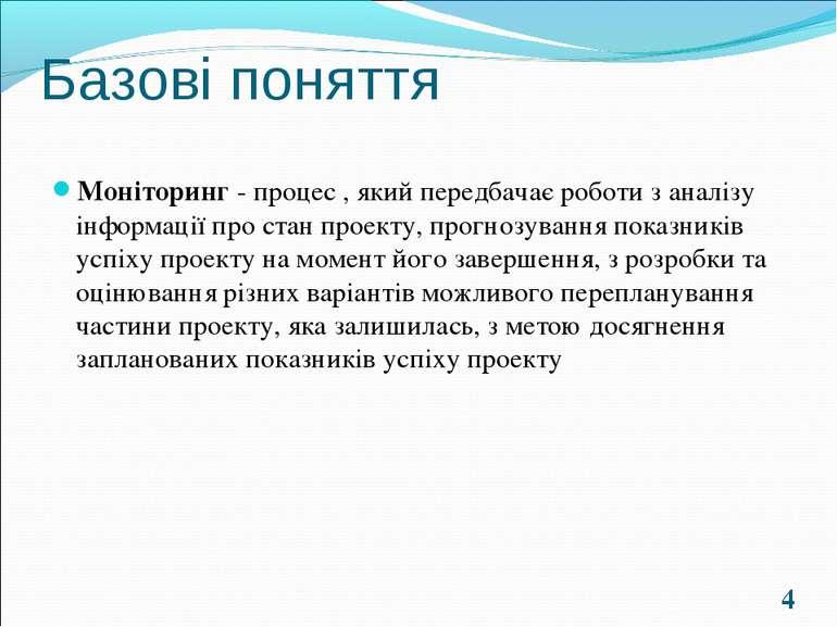 Базові поняття * Моніторинг - процес , який передбачає роботи з аналізу інфор...