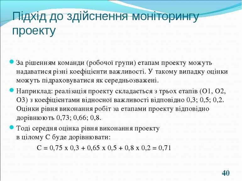 * Підхід до здійснення моніторингу проекту За рішенням команди (робочої групи...