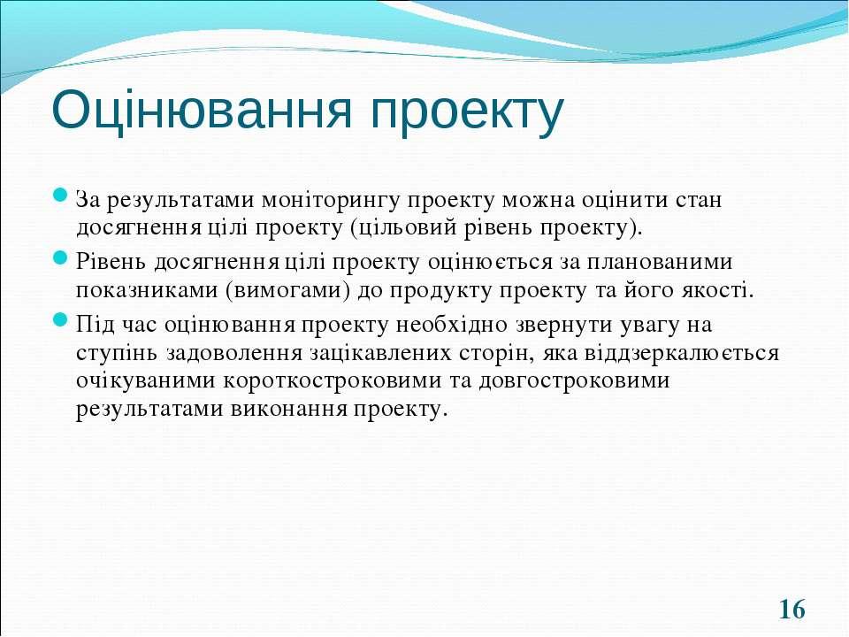 * Оцінювання проекту За результатами моніторингу проекту можна оцінити стан д...