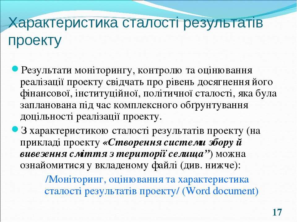 * Характеристика сталості результатів проекту Результати моніторингу, контрол...