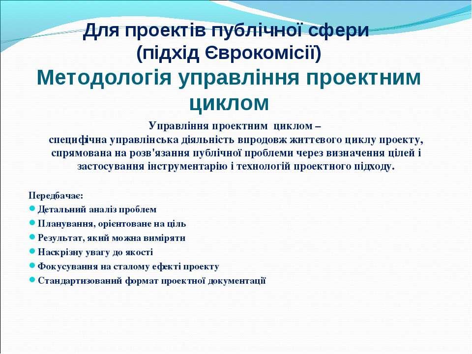 Для проектів публічної сфери (підхід Єврокомісії) Методологія управління прое...