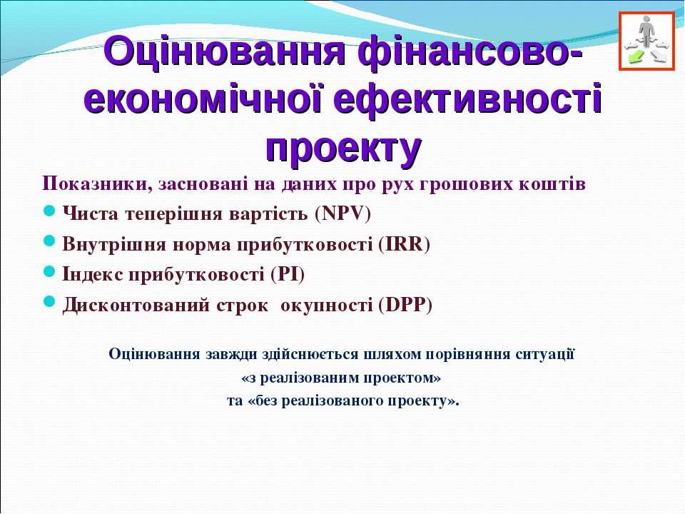 Оцінювання фінансово-економічної ефективності проекту Показники, засновані на...