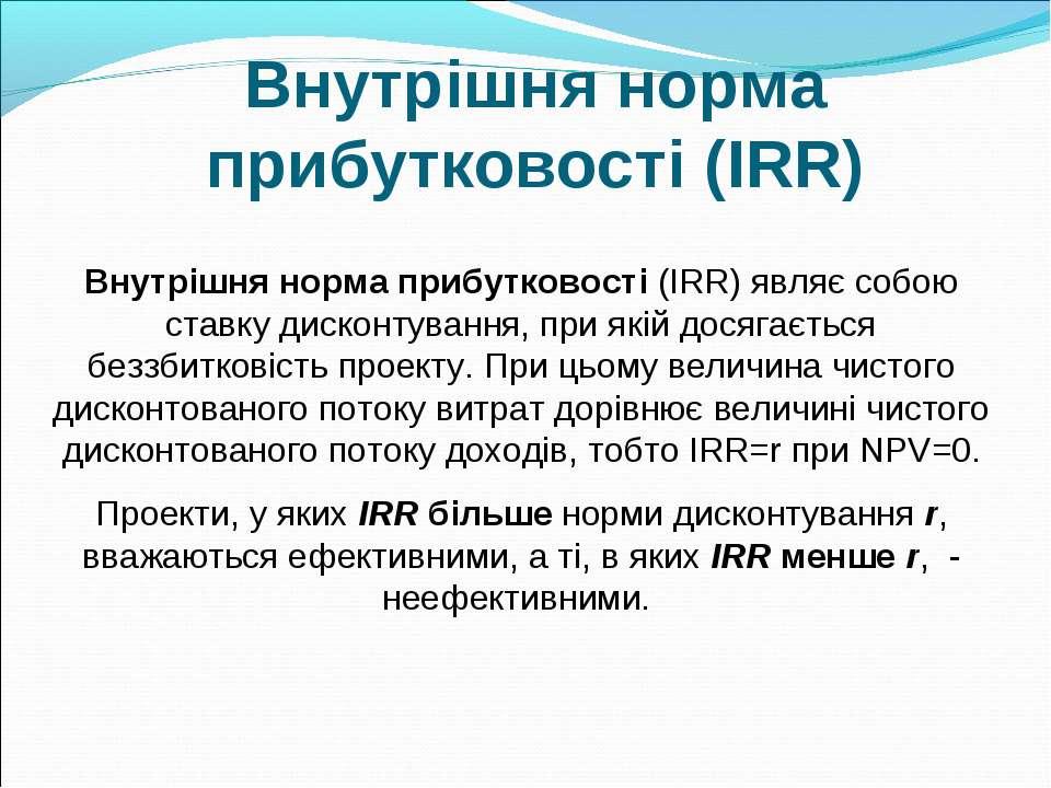 Внутрішня норма прибутковості (IRR) Внутрішня норма прибутковості (IRR) являє...