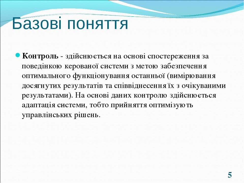 Базові поняття * Контроль - здійснюється на основі спостереження за поведінко...