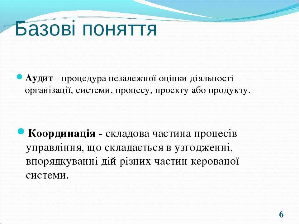 Базові поняття * Аудит - процедура незалежної оцінки діяльності організації, ...