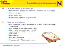 1С:Підприємство 8. Ресторан Системні вимоги до POS-систем MS Windows XP Prof,...