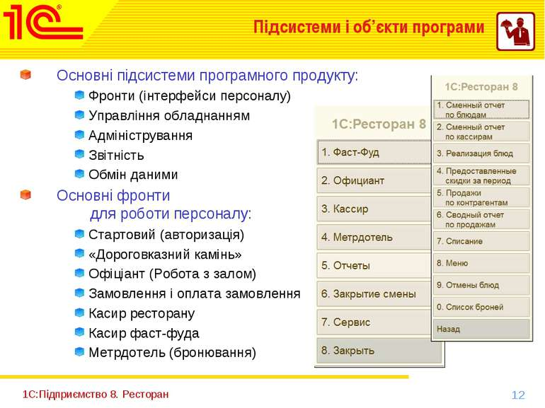 Основні підсистеми програмного продукту: Фронти (інтерфейси персоналу) Управл...