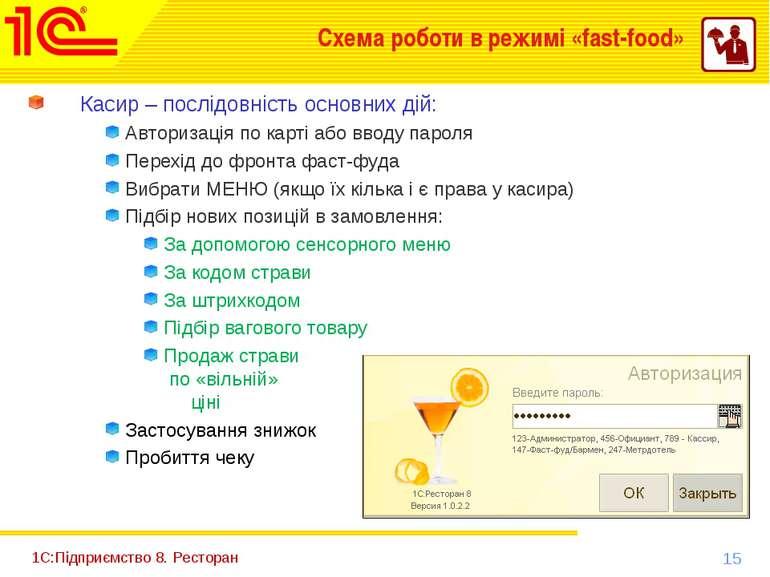 1С:Підприємство 8. Ресторан Касир – послідовність основних дій: Авторизація п...