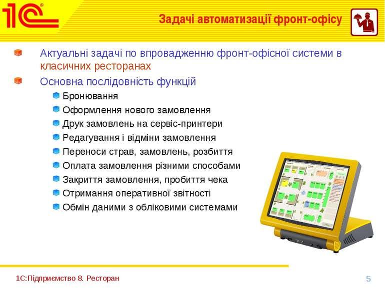 1С:Підприємство 8. Ресторан Задачі автоматизації фронт-офісу Актуальні задачі...