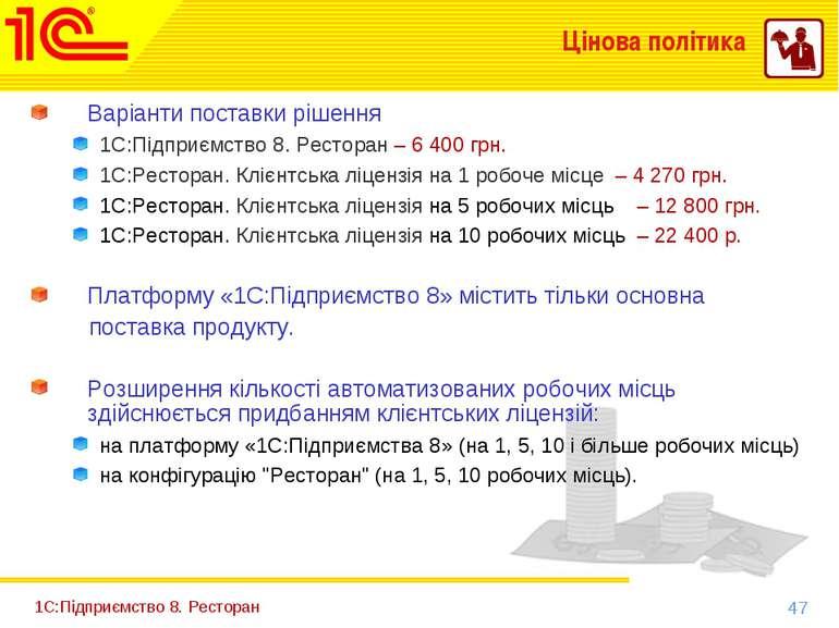 1С:Підприємство 8. Ресторан Цінова політика Варіанти поставки рішення 1С:Підп...