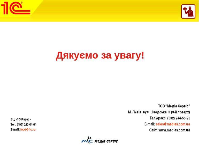 1С:Предприятие 8. Ресторан Дякуємо за увагу! ВЦ «1С-Рарус» Тел. (495) 223-04-...