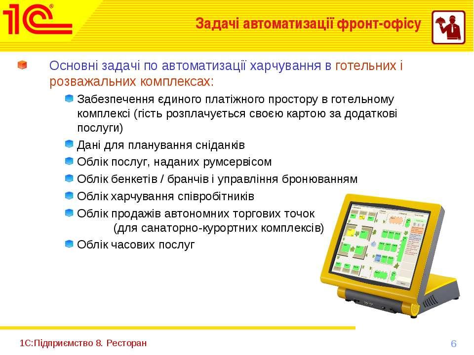 1С:Підприємство 8. Ресторан Задачі автоматизації фронт-офісу Основні задачі п...