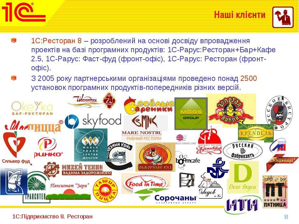 1С:Підприємство 8. Ресторан Наші клієнти 1С:Ресторан 8 – розроблений на основ...