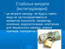 Стабільні витрати (інституціонарні) це витрати закладу, які будуть навіть, як...