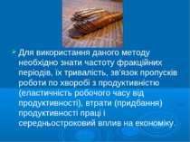 Для використання даного методу необхідно знати частоту фракційних періодів, ї...