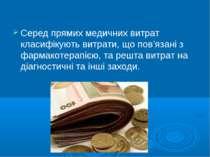 Серед прямих медичних витрат класифікують витрати, що пов'язані з фармакотера...