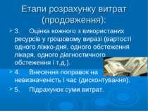 Етапи розрахунку витрат (продовження): 3.Оцінка кожного з використаних р...