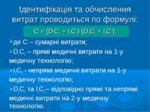 Ідентифікація та обчислення витрат проводиться по формулі: C= (D1C1+I1C1) ...