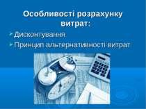 Особливості розрахунку витрат: Дисконтування Принцип альтернативності витрат