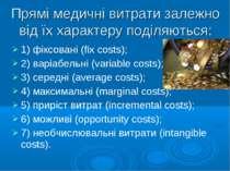 1) фіксовані (fіх соsts); 2) варіабельні (vаrіаblе соsts); 3) середні (аvеrаg...