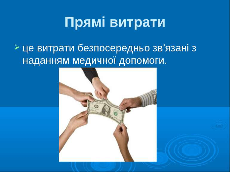 Прямі витрати це витрати безпосередньо зв'язані з наданням медичної допомоги.