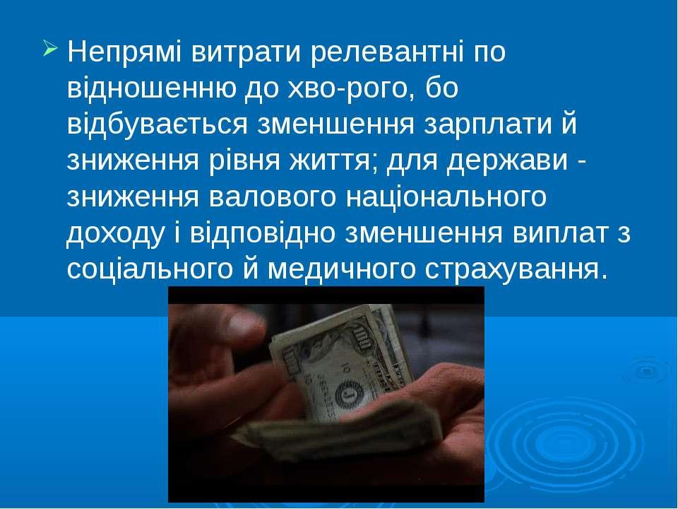 Непрямі витрати релевантні по відношенню до хво рого, бо відбувається зменшен...