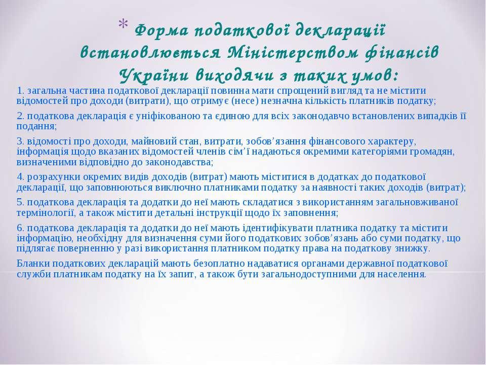Форма податкової декларації встановлюється Міністерством фінансів України вих...