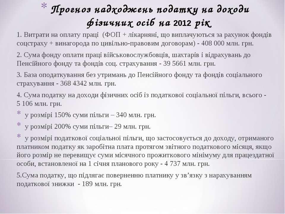 Прогноз надходжень податку на доходи фізичних осіб на 2012 рік 1.Витрати на ...