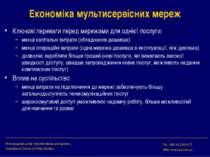 Економіка мультисервісних мереж Ключові переваги перед мережами для однієї по...
