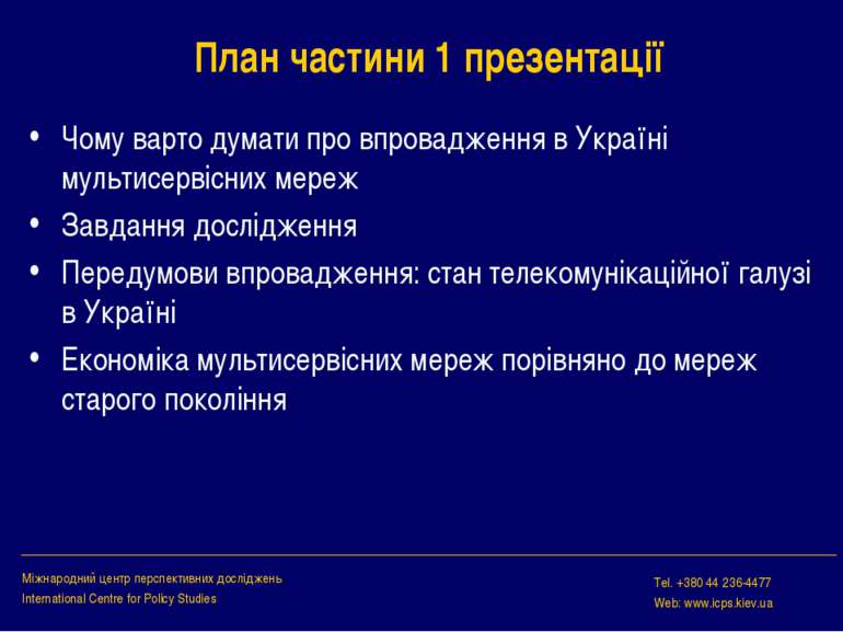 План частини 1 презентації Чому варто думати про впровадження в Україні мульт...