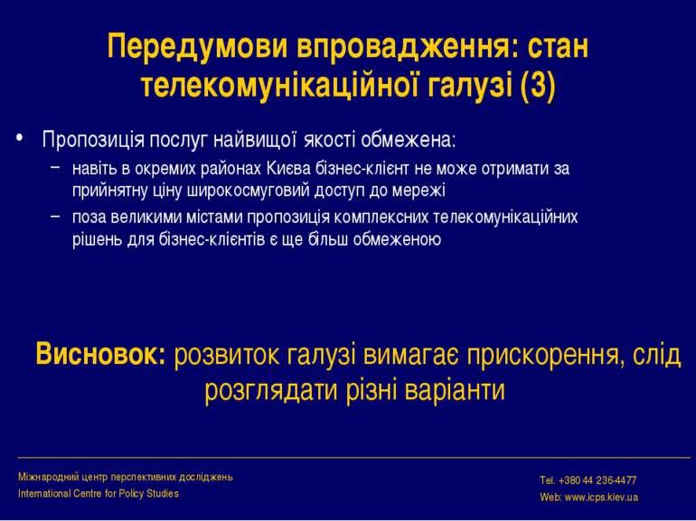 Передумови впровадження: стан телекомунікаційної галузі (3) Пропозиція послуг...