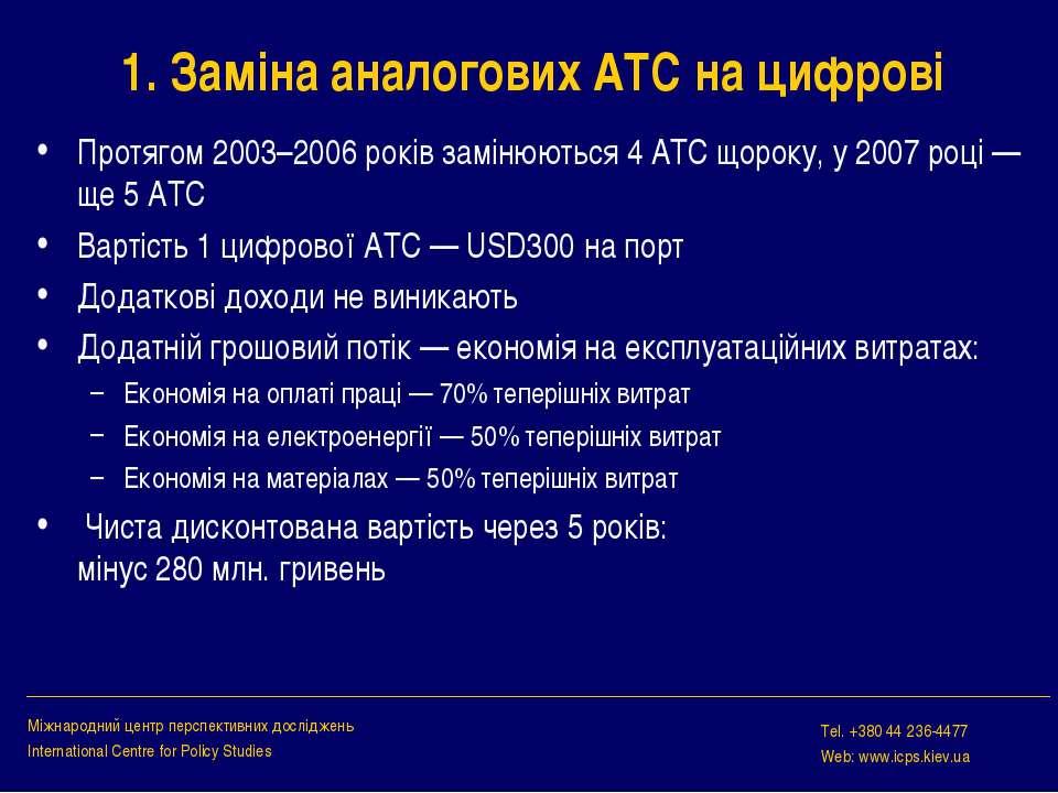 1. Заміна аналогових АТС на цифрові Протягом 2003–2006 років замінюються 4 АТ...