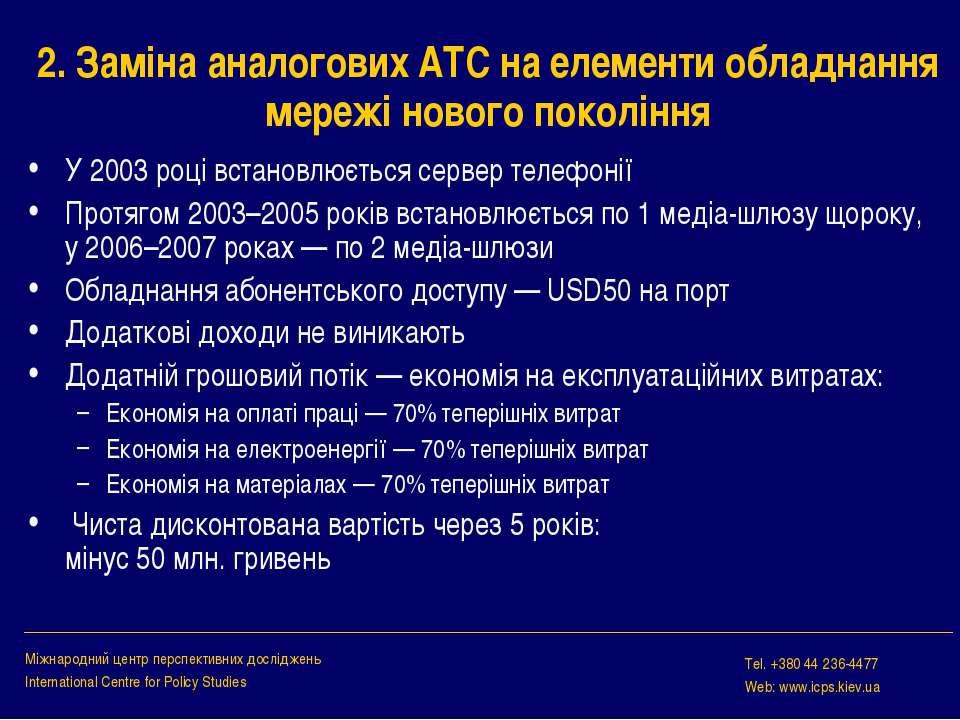 2. Заміна аналогових АТС на елементи обладнання мережі нового покоління У 200...