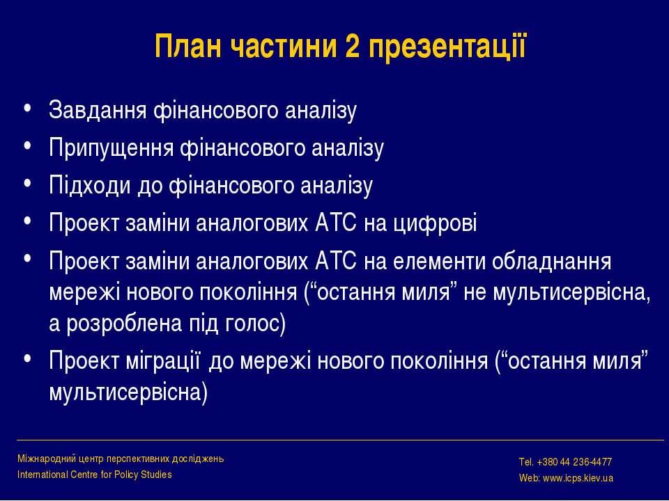 План частини 2 презентації Завдання фінансового аналізу Припущення фінансовог...