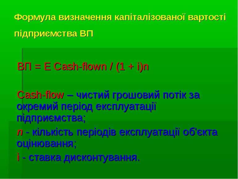 Формула визначення капіталізованої вартості підприємства ВП ВП = Е Саsh-flown...